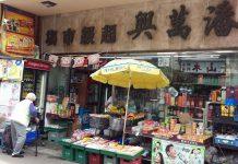 屯門懷舊街 香港60、70's風味濃