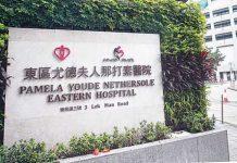 【新型肺炎】新增62宗個案 東區聯合有護士初步確診