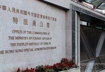 外交部駐港特派員公署批英國評論香港報告罔顧事實