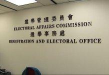 選舉事務處就遺失2016年登記册報警 涉8000選民私隱
