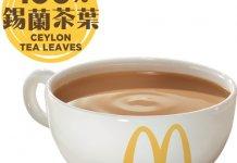 麥當勞明天請飲奶茶