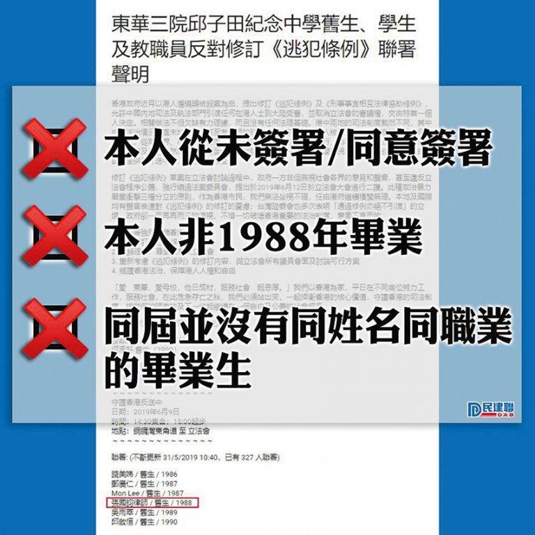 民建聯副主席、立法會議員張國鈞就成為「受害者」。