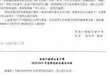 香港中國婦女會中學發特別通告「缺考」表訴求不獲補考