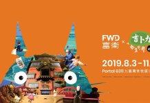 《吉卜力的動畫世界》香港站 8月開展