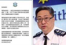 【逃犯條例】盧偉聰承諾嚴肅跟進示威者包圍警總違法行為