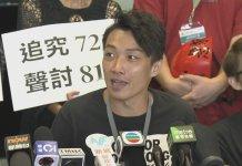 【示威不止】民陣申請8.18遊行 促警方勿只准集會