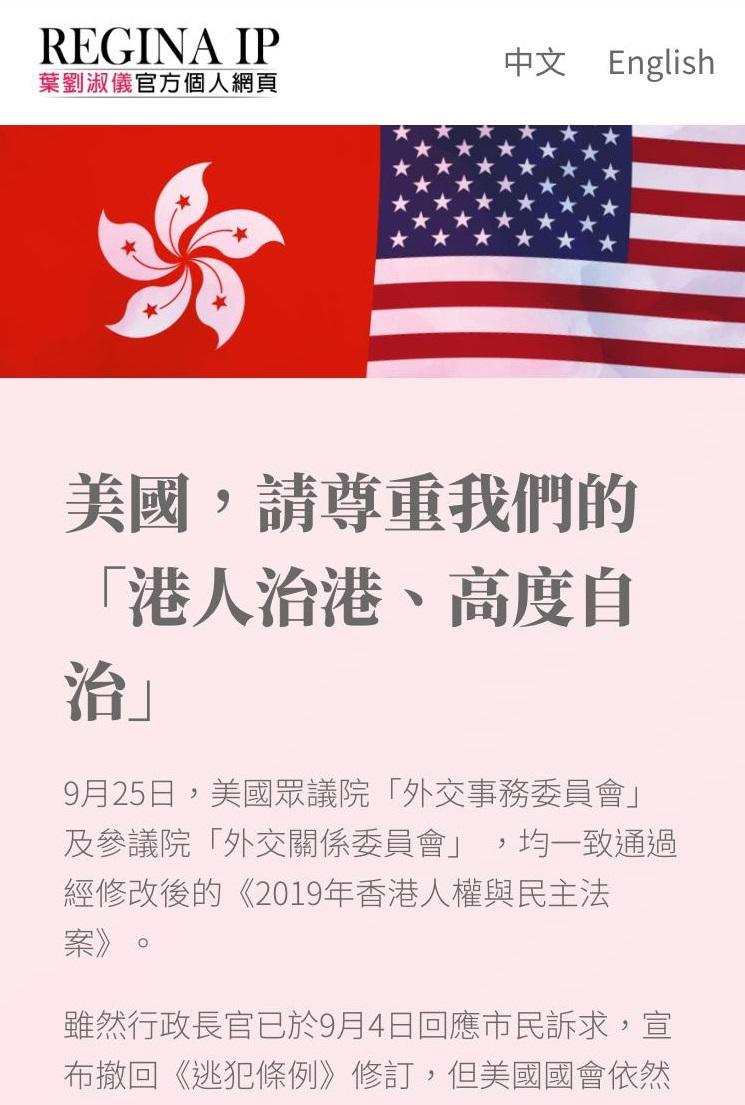 聯署以「美國,請尊重我們的『港人治港,高度自治』」為題。