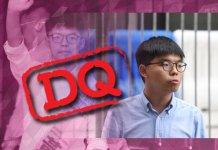 選舉主任DQ參選權合法 黃之鋒甚至不具公民資格