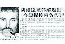 【司法改革】(2)80年代律政人員收賄 轟動香港