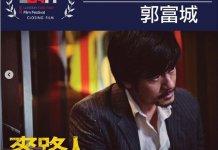 郭富城封焦點影人 電影《麥路人》再度入圍國際影展
