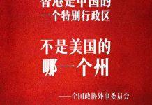 《人民日報》: 美國絕不是香港的恩主 14億國人與香港同在