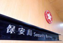 【國安法】美國結束向港警提供培訓 保安局表示遺憾