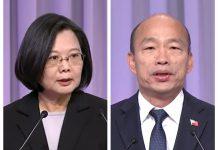台大選論壇 韓國瑜斥蔡英文以港人鮮血爭選票