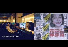 【台灣大選】蔡英文宣傳片網上熱傳:「台灣不要做香港」