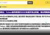 Yahoo! 拍賣宣布將於5月停止營運