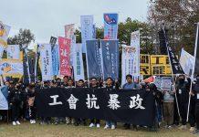 【黑暴亂港】(1)7人成局選舉種票 「黃工會」謀奪政府管治權