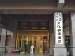 遭不公平對待 中國政府呼籲國民勿往美國旅遊