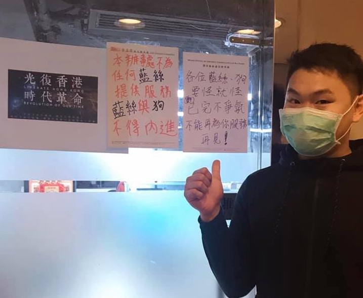 劉家衡及李文浩的聯合辦事處門外張貼「藍絲與狗不得內進」告示。(劉家衡FB圖片)