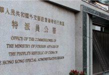 【外部勢力】加國會對黎智英被捕表關注 華駐港公署批干預港司法獨立
