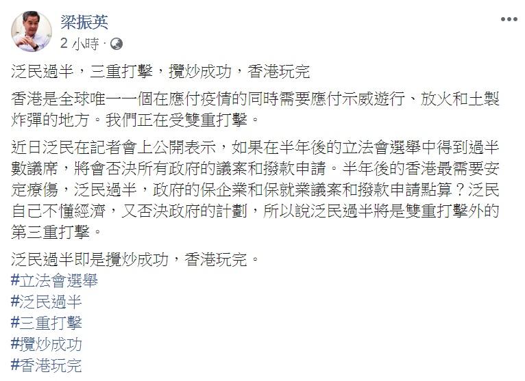 梁振英在Facebook發文指,立法會「泛民過半」等如「香港玩完」。