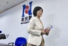 貌合神離的「盲婚啞嫁」 新民黨與公民力量的失敗婚姻  文 : 陳思靜