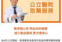 【新型肺炎】七公院專科門診  可萬寧取藥