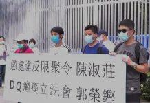 【知法犯法】團體政總外請願 要求取消陳淑莊郭榮鏗議員資格