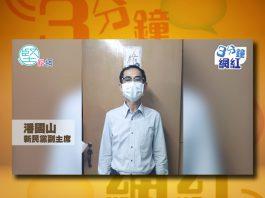【3分鐘網紅】新民黨副主席潘國山 促政府推第三期抗疫基金
