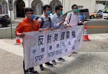 【外部勢力】政黨到美領館示威 抗議國務卿蓬佩奧干預香港事務