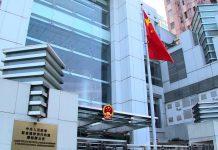 【止暴制亂】中聯辦譴責英美反華政客及組織干涉香港事務
