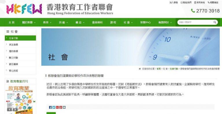 教聯會在網頁貼文,譴責有人將學校拖入反對國家的政治漩渦之中。