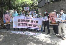 【國安法】團體到美國總領館示威 抗議美方嚴重干預中國內政