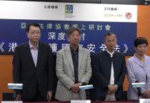 【國安法】湯家驊指訂立國安法非為改變香港現有制度