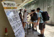 【國安法】政府發聲明再次強烈譴責有組織發動罷工罷課公投