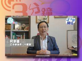【3分鐘網紅】九龍東現超級傳播鏈 柯創盛:政府要加強檢測做好訊息交流