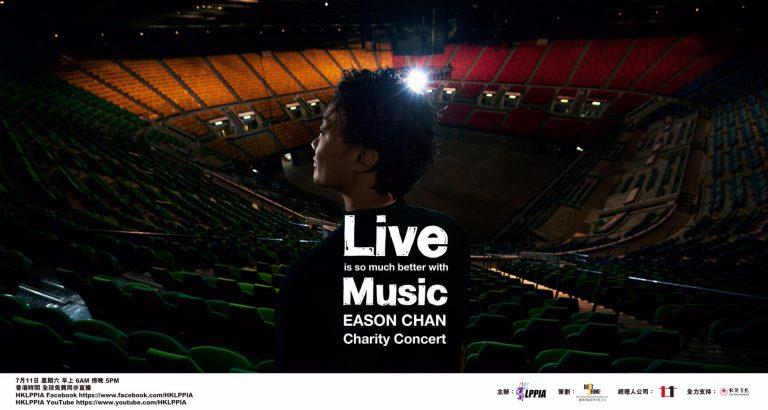 陳奕迅會在7月11日舉行網上慈善音樂會。