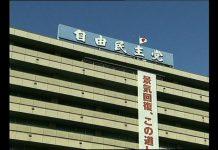 【國安法】日自民黨促中止邀請中國領導人訪日 華駐東京大使館強烈不滿