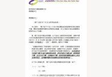 【立法會選舉】多名參選人回覆選舉主任 聲稱放棄港獨 不要求外國對港制裁