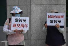 【繩之於法】市民赴英領事館外示威 斥黎智英「賣國賊」