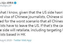 【中美角力】《環時》:美若繼續欺凌華記者 中方將猛烈報復