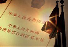 政府推基本法頒布30周年影片特輯 林鄭強調基本法行得通冀愛護一國兩制