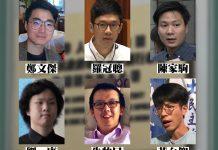 【國安法】消息稱警方正通緝羅冠聰等6人 涉違反國安法