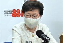 【立法會選舉】林鄭月娥強調押後選舉是為市民健康 絕非政治考慮