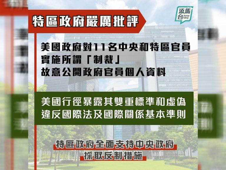 陳茂波在網誌上載貼圖,嚴厲批評美國的所謂制裁行動。