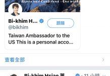 自稱「台灣駐美大使」 蕭美琴坦承非美國官方承認