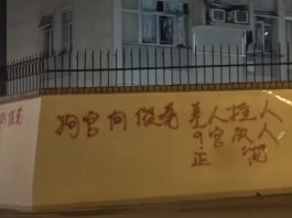 【司法亂象】九龍塘兩大廈外牆遭噴上「狗官何俊堯」等字眼