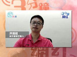 【3分鐘網紅】洪錦鉉:反對派應擺脫捆綁 勿走向死硬