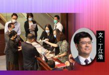 反對派違法越權破壞議會終自食惡果