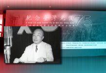 重溫台灣光復後陳儀的宣示 文 : 福蜀濤
