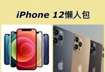 Apple發布會 iPhone 12四款型號懶人包